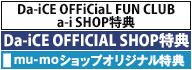 a-i SHOP&Da-iCE OFFCIAL SHOP&mu-moショップオリジナル特典