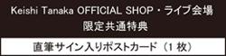 Keishi Tanaka OFFICIAL SHOP・ライブ会場限定共通特典