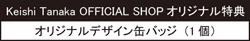 Keishi Tanaka OFFICIAL SHOP限定オリジナル特典