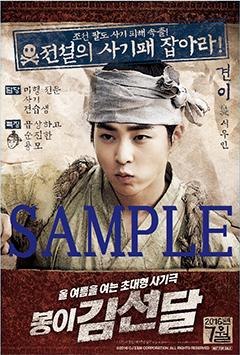 韓国版ビジュアル ユ・スンホ&シウミン(EXO) ポストカード2枚セット