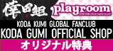 倖田組playroom KODA GUMI OFFICIAL SHOPオリジナル特典