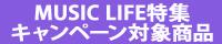 MUSIC LIFEキャンペーン対象商品