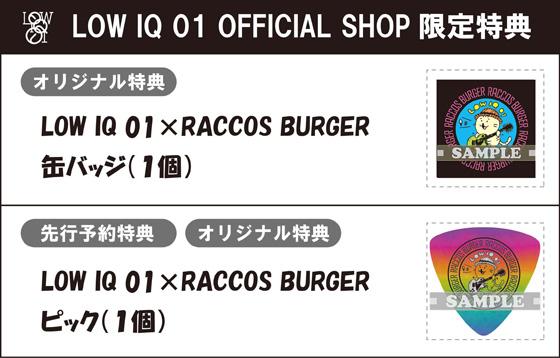 LOW IQ 01OFFICIAL SHOPオリジナル特典