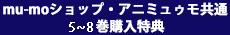 mu-moショップ・アニミュゥモ共通 5~8巻購入特典