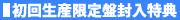 【初回生産限定盤封入特典】