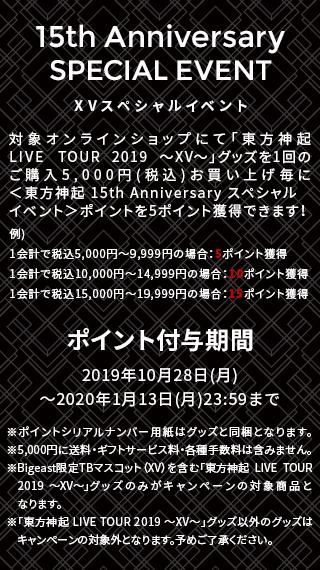 東方神起 15th Anniversary スペシャルイベントポイント
