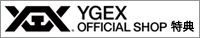 YGEX OFFICIAL SHOPオリジナル特典