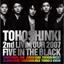東方神起ツアー「2nd LIVE TOUR 2007 ~Five in the Black ~」グッズ特集