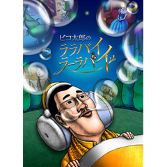 "<img src=""/a/img/pc/ico_top_oritoku.gif"" alt=""オリ特"" class=""oritoku"" />予約★『ピコ太郎のララバイラーラバイ』DVD!!"