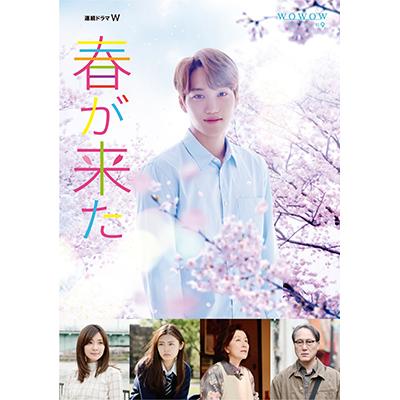 8/3 春が来た DVD&Blu-ray