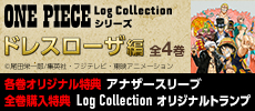ONE PIECE Log Collection 「ドレスローザ編」