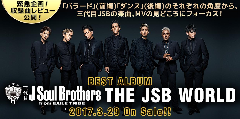 三代目 J Soul Brothers特集