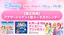 Disney Music Shop in mu-mo