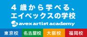 avex artist academy