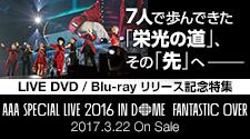 3/22 AAA DVD/BD(特集)