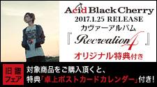1/25 Acid Black Cherry AL(旧譜も)