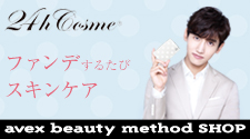 24Hコスメ(beauty method)