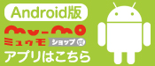 アプリ for android