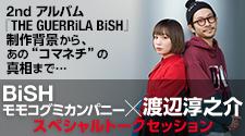 BiSH対談インタビュー