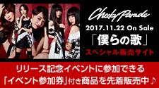 11/22 チキパ SG販売サイト
