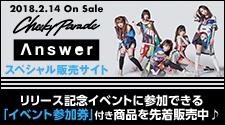 2/14 Cheeky Parade mu-ca※先着販売サイト3/5正午まで
