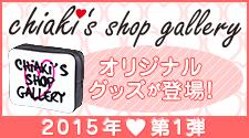chiaki�fs shop gallery