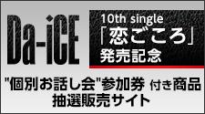 11/2 Da-iCE SG(�Ĕ�)