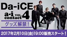 Da-iCE FCイベントグッズ