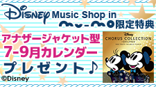 Disney Music Shop(�J�����_�[7�`9��)