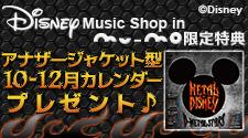 Disney Music Shop(�J�����_�[10�`12��)