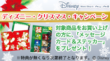Disney Music Shop(カレンダー10~12月)