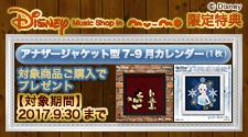 Disney Music Shop(カレンダー7~9月)