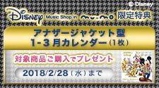 Disney Music Shop(カレンダー1~3月)