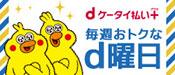 docomoキャンペーン