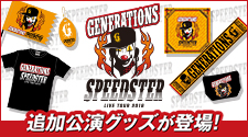 GENERATIONS グッズ