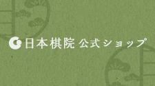 日本棋院公式ショップ