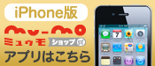 アプリ for iphone