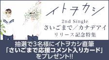2/8 イトヲカシ SG(特集)