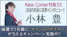 NewComer���W55