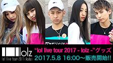 lolグッズ(特集)