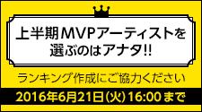 �㔼��MVP�A���P�[�g