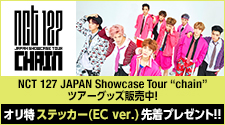 NCT127グッズ