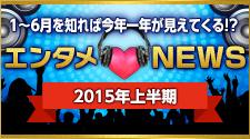 �㔼��G���^��NEWS