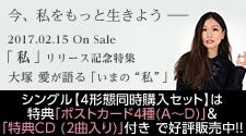 2/15 大塚 愛 SG(特集)