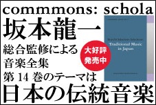 commmons schola