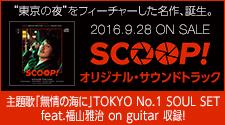9/28  �f��wSCOOP!�xOST