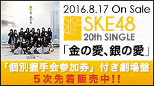 8/17 SKE48 SG �������