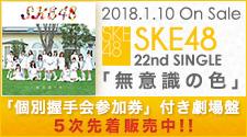 1/10 SKE48 SG※5次先着