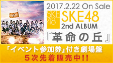 2/22 SKE48 AL(5次先着)