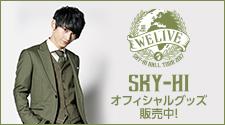 SKY-HIグッズ